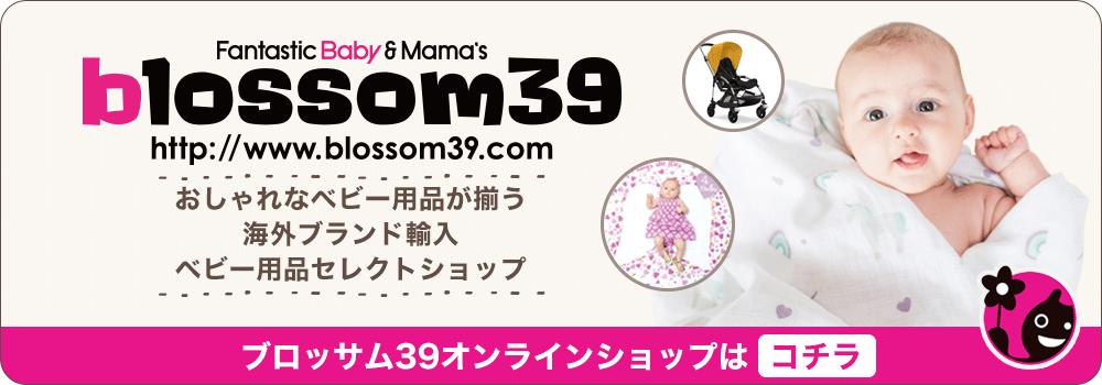 blossom39 おしゃれなベビー用品が揃う海外ブランド輸入ベビー用品セレクトショップ