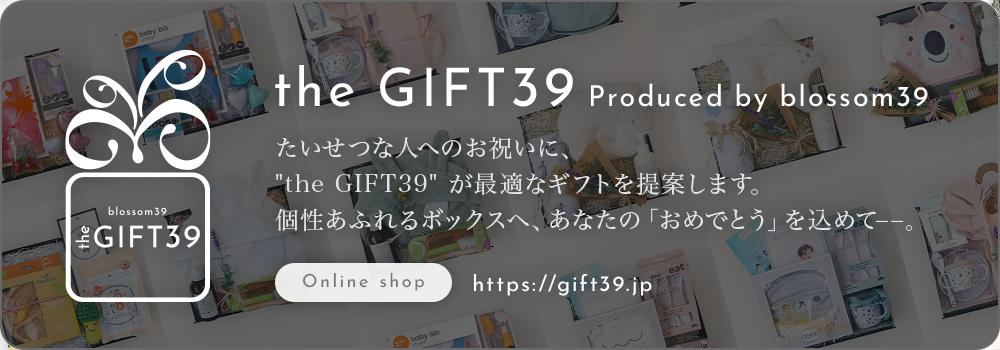 出産祝いに最適なギフト専門サイト『the GIFT39』