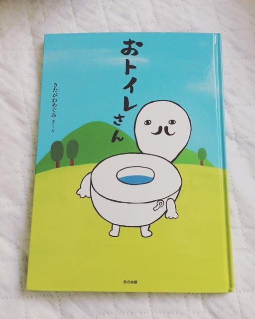 こちらの絵本は今でも子供が好きで、寝る前に読んだりしてます