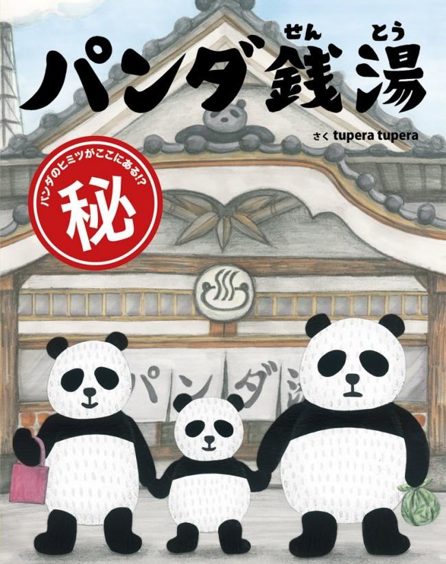 『パンダ銭湯』 作:ツペラ ツペラ(tupera tupera/ 出版社:絵本館