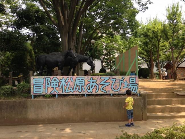 ふと訪れた公園に、なにやら楽しそうな広場が!