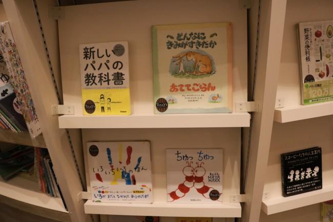 パパ向けの育児本も発見!