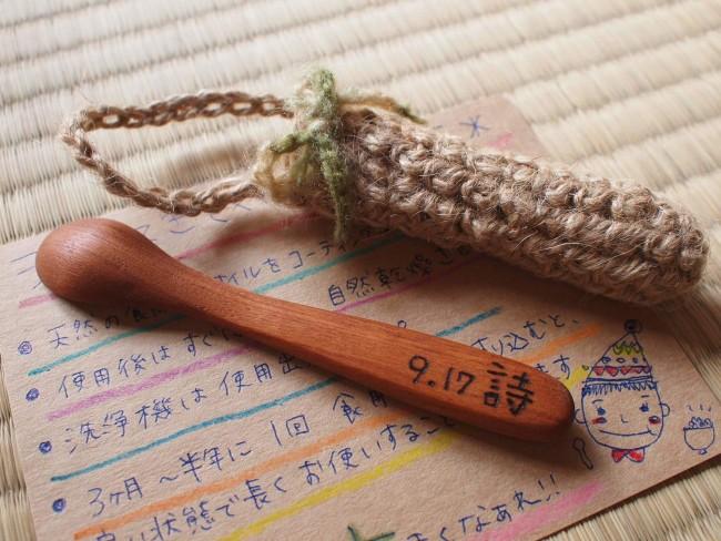 手作りの木のスプーン。名前入りでより愛着が持てるように作っています