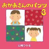 『おかあさんのパンツ 3』 作:山岡 ひかる/出版社:絵本館
