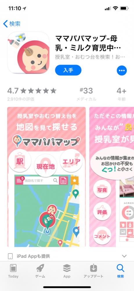 パパとママが使えるマップアプリ。評価や口コミ機能もあるので、良いところ・悪いところなども一目瞭然