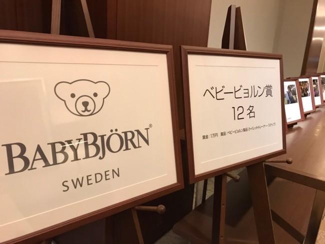 一次選考に残った12名の方にもベビービョルン賞の1万円とベビービョルン製品が贈られます