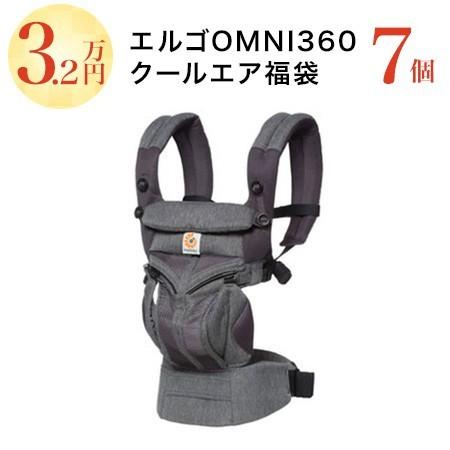 エルゴ福袋【2021年新春福袋】