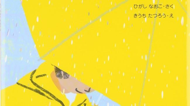 梅雨の今こそ読みたい! 雨が楽しみになる絵本〜年齢別おすすめ〜
