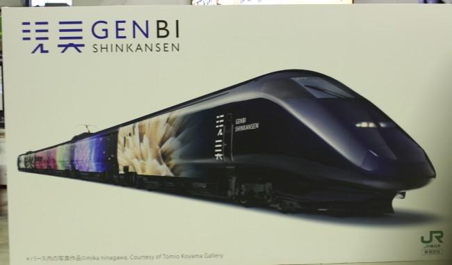 こちらが話題の「現美新幹線」です!