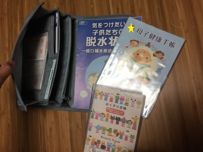 ポケットが3つに別れていて、母子手帳・診察券・お薬手帳や病院の案内などもすっぽり収納