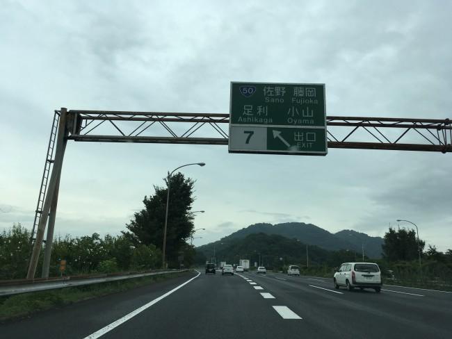 佐野藤岡ICで下ります。都心から2時間弱!