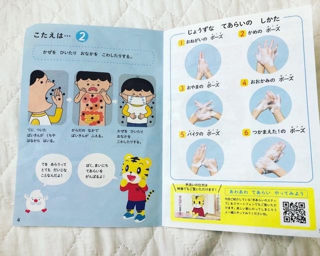 子どもには、手洗いの徹底を! 楽しくしっかり手洗いを習慣化したいですね♪