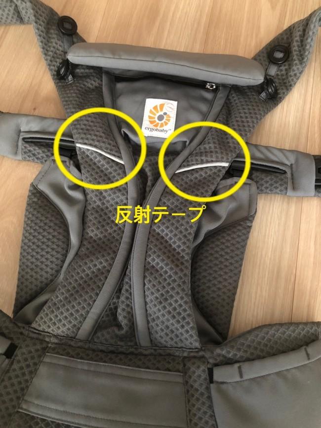 シンプルなデザインのなかにもしっかり配慮が。背当てに反射テープがついて安心です