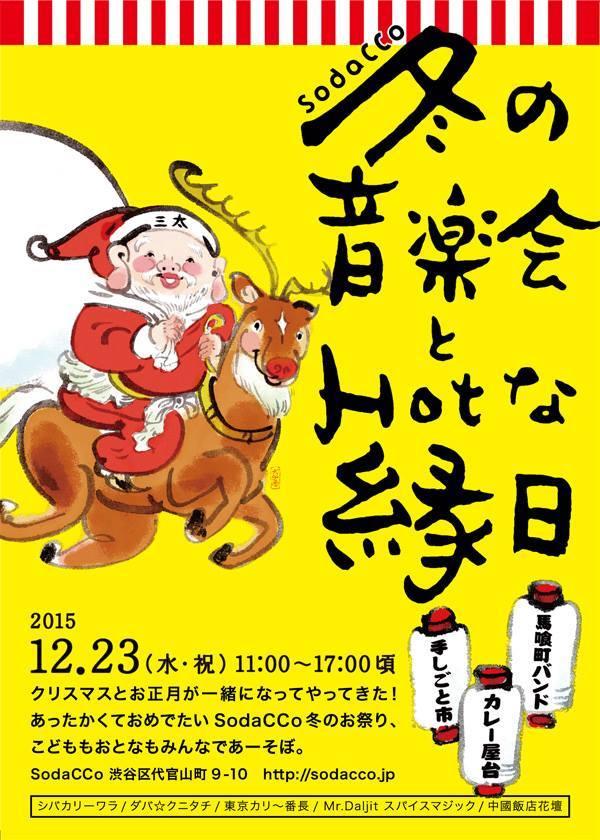 フライヤーのイラストは、Eテレで人気の情報計番組「シャキーン!」でもおなじみの、犬ん子さんが描く和風三太(サンタ)です!