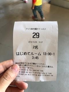 入園したら、まず予約券をもらいに行きました