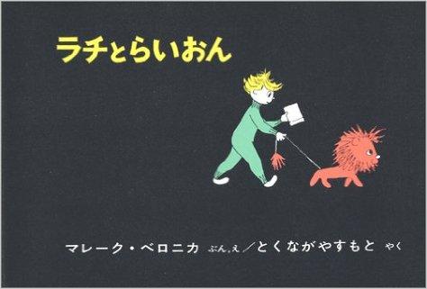 『ラチとらいおん』 文・絵:マレーク・ベロニカ 訳:徳永 康元/出版社:福音館書店