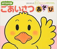 おでかけ版ボードブック『ごあいさつあそび』 作・絵:きむら ゆういち/出版社:偕成社