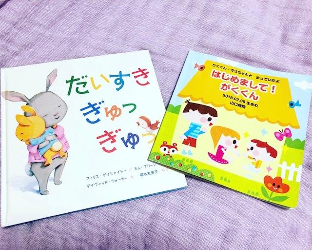 我が子たちがみんな大好きなおすすめの一冊と、オリジナルの絵本!