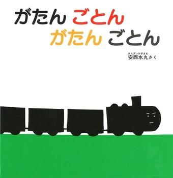 『がたん ごとん がたん ごとん』作:安西 水丸/出版社:福音館書店
