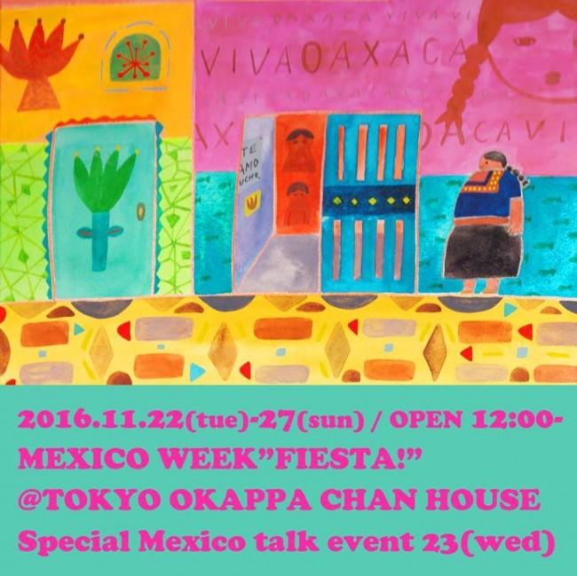 カラフルで元気のでる、メキシコの展示&グッズ販売!