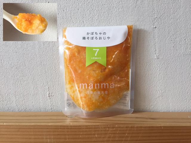 透明な袋から見える野菜が綺麗! で思わず並べたくなるかわいくて美味しそうなパッケージ。ハンドメイドに近い食感
