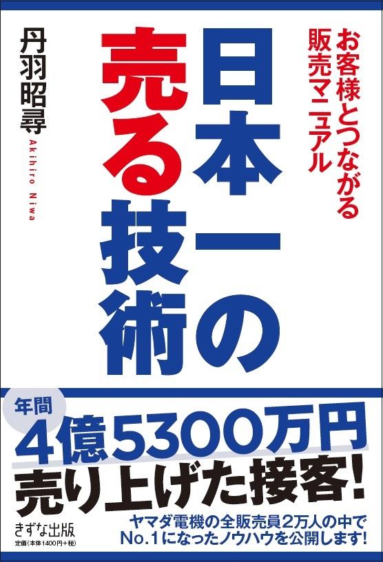 「日本一の売る技術 お客様とつながる販売マニュアル」(丹羽昭尋/きずな出版/1400円+税)