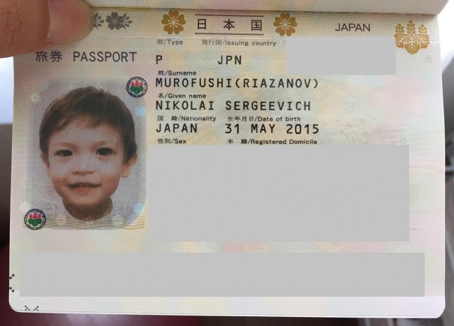 パスポートには、日本の苗字の横にロシアの苗字が表記されています