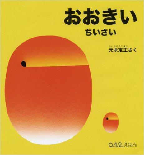 『おおきい ちいさい』 作・絵:元永 定正/出版社:福音館書店