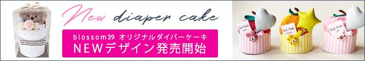 blossom39オリジナルダイパーケーキ